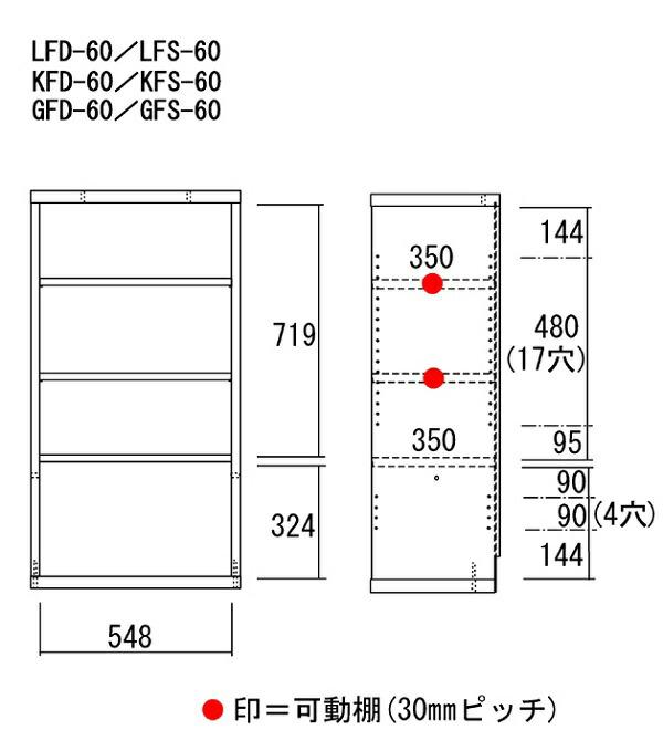 GFD-60 GFS-60 システムファニチャー 棚 ガラス戸 60cm幅 キャビネット 収納 本棚 シェルフ 収納庫 組み合わせ