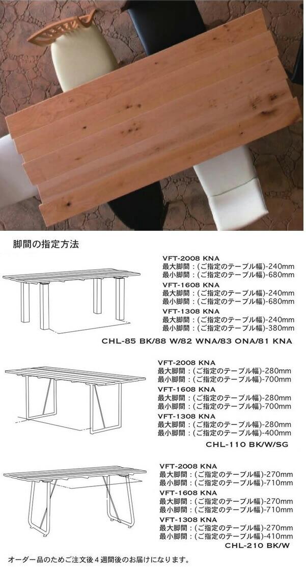 VFT-2008 KNA ダイニングテーブル天板(脚別売) 161〜200cm幅 (ご希望の幅をコメント欄にご記入お願いします。) 食堂 机 食卓 洋風 北欧 天然木
