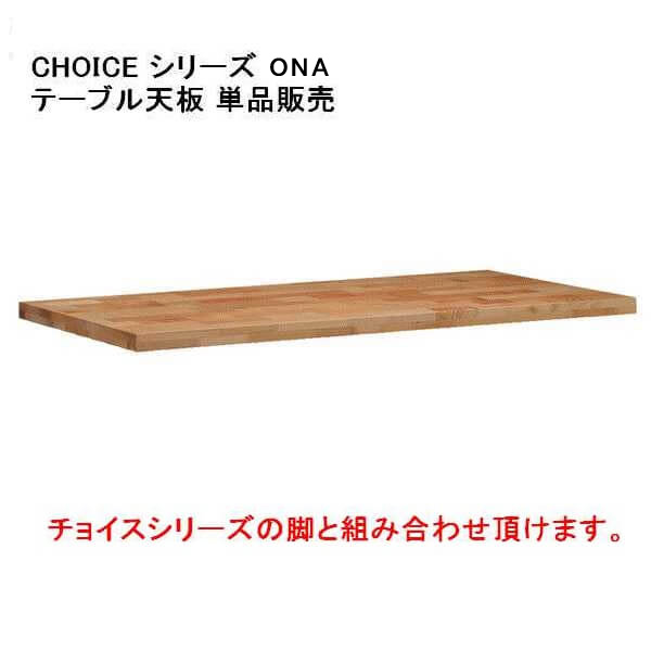 CHT-1856 ONA ダイニングテーブル天板(脚別売) 180cm幅 食堂 テーブル 机 食卓 洋風 北欧