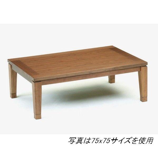ルーブ105 105cm幅 コタツ ネジ止め 炬燵 暖卓 OKAYA 洋風 暖房器具 センターテーブル リビング ローテーブル