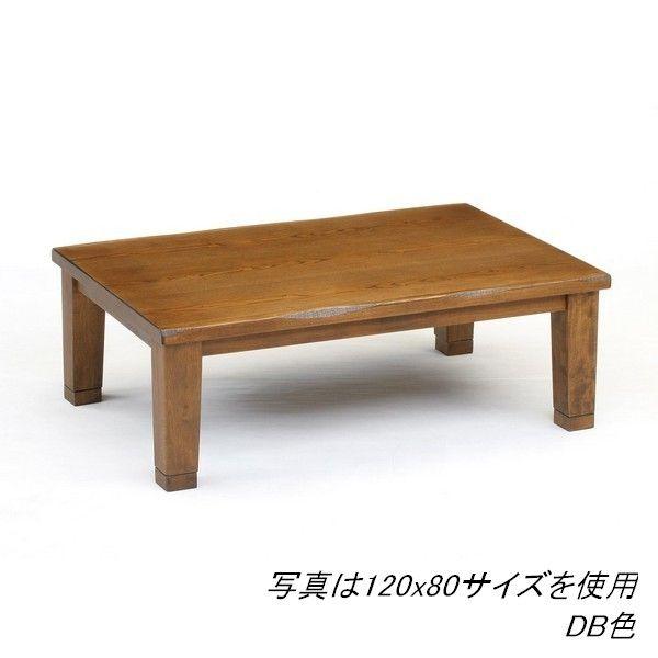 マリーナ120 120cm幅 コタツ ネジ止め 炬燵 暖卓 OKAYA 洋風 暖房器具 センターテーブル リビング ローテーブル