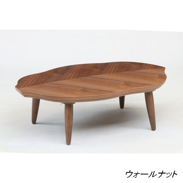 スコーン120 120cm幅 コタツ ねじ込み脚 炬燵 暖卓 OKAYA 洋風 リーフ型 葉っぱ型 暖房器具 センターテーブル リビング ローテーブル