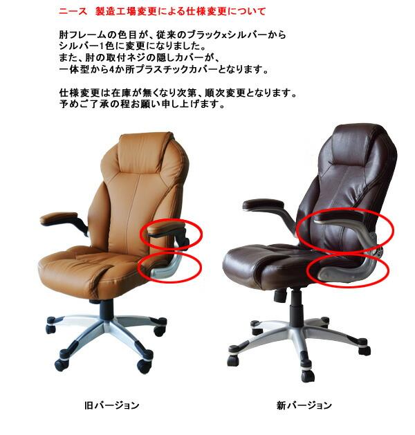 【西秀オリジナル】Nice ニース 肘置き可動式オフィスチェア