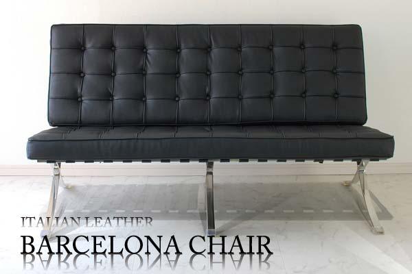 バルセロナチェア,デザイナーズ,アウトレット家具・インテリア・雑貨のABCインテリア
