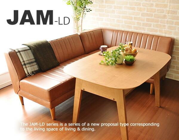JAM-LD 3点セット(カウチR/L+ベンチ+テーブル) 張り地:PVC(合成皮革)</font><br><br>IV アイボリー / BE ベージュ / BR ブラウン / DB ダークブラウン / RE レッド / BK ブラック