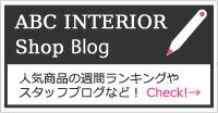 ショップスタッフブログ