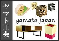 ブランド家具 ヤマト工芸 yamato japan
