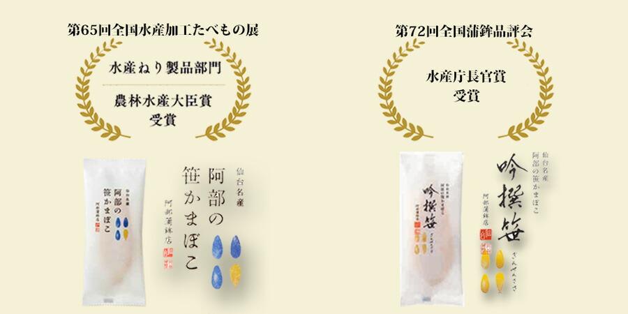 あべ笹×吟笹