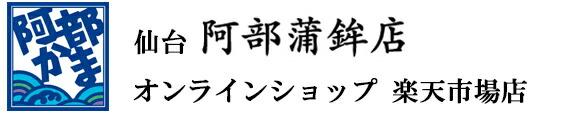 笹かまぼこの名づけ親 仙台 阿部蒲鉾店 楽天店