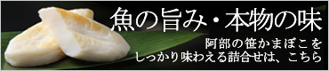 魚の旨み・本物の味【阿部の笹かまぼこ】