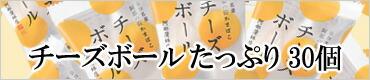 チーズボールたっぷりセット(30個)