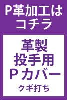 クギ投手P
