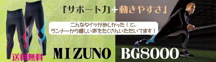 BG8000