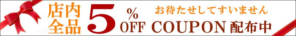 5%クーポン