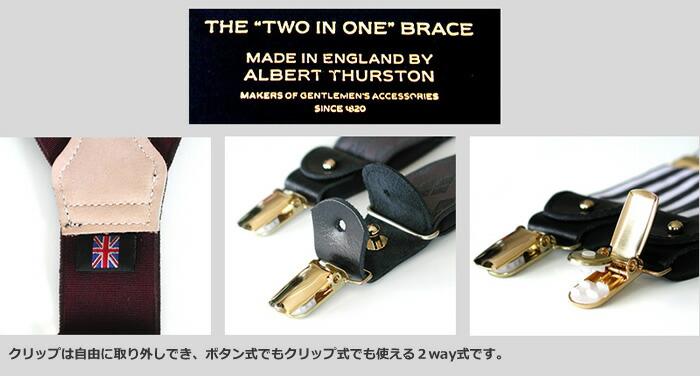 ALBERT THURSTON 【福袋対象外】 アルバート・サーストン (サスペンダー) [ツーウェイ(TWO IN ONE)型/百合紋章柄] ブレイシス