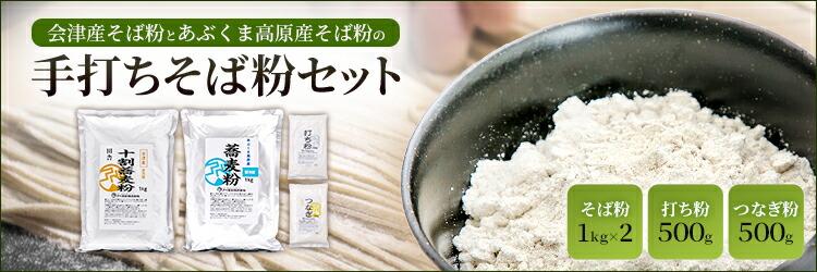 会津産蕎麦粉とあぶくま高原産蕎麦粉の手打ちそばセット