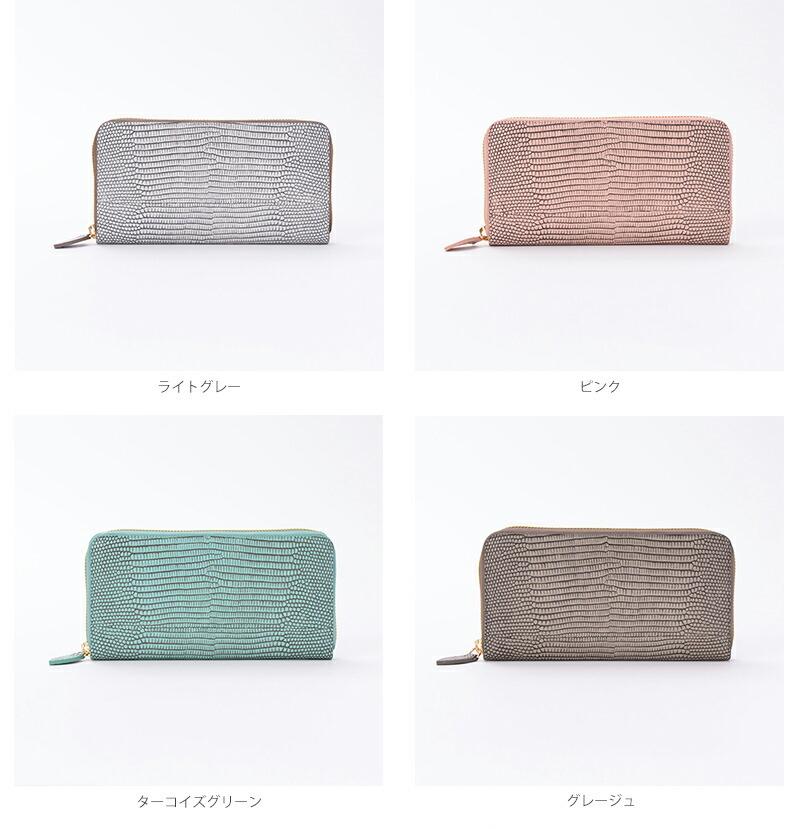 カラーバリエーション-リザード型押し ファスナー長財布