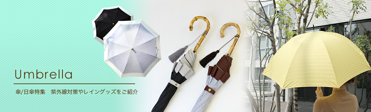 UV対策 傘/日傘特集