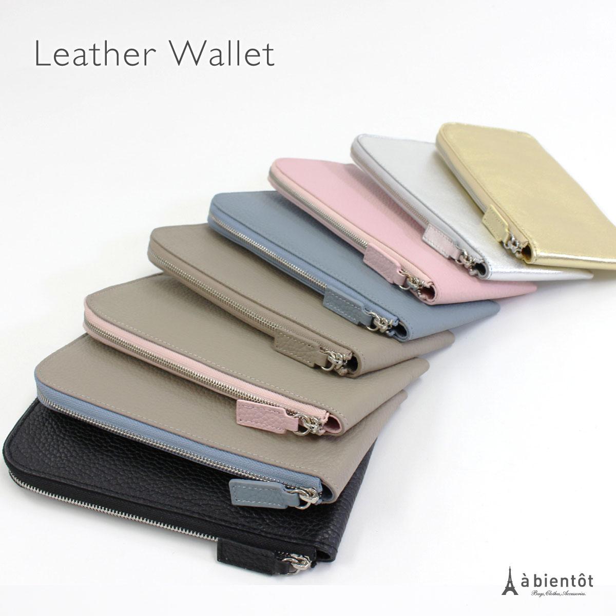 薄い財布 abrAsus(アブラサス)〜ポケット …