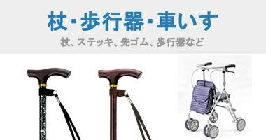 杖・歩行器・車いすの商品一覧