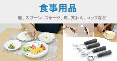 介護・障害者用 食事用品の商品一覧