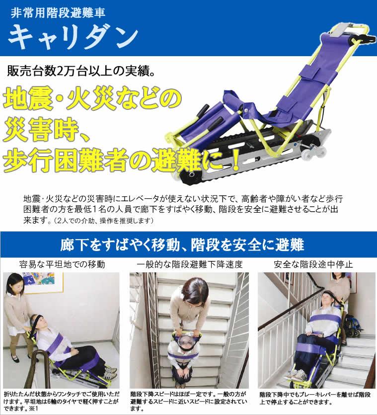 非常用階段避難車 キャリダン