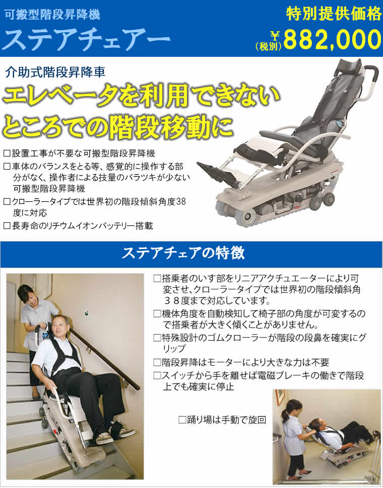可搬型階段昇降機 ステアチェア SC-38【介助式階段昇降車(段差解消機)】