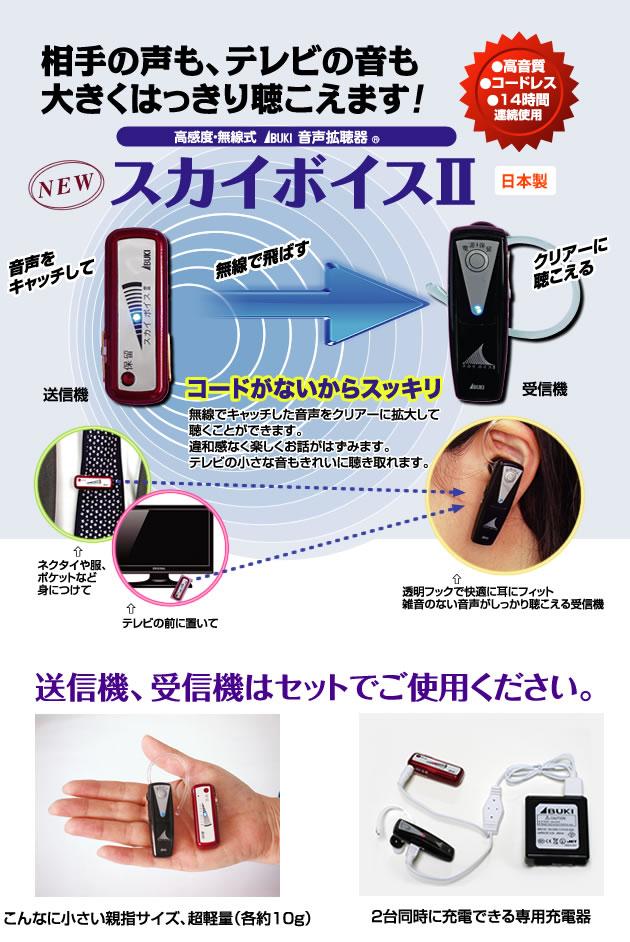 音声拡聴器 スカイボイス2(スカイボイスツー)