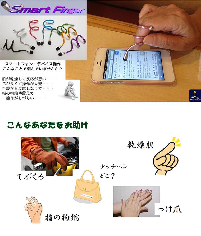 スマートフィンガー(SmartFinger)【文房具・タッチペン・スタイラスペン】