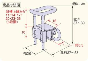 安寿 高さ調節付浴槽手すり UST-130サイズ【お風呂用手すり/入浴用介護用品】