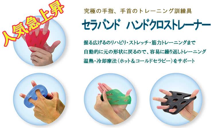 手指訓練具 セラバンド ハンドクロストレーナー
