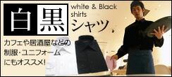 白黒シャツ