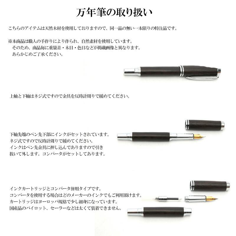 日本製/国産黒檀万年筆