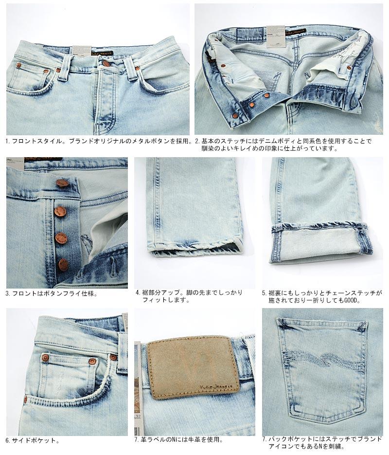 【Nudie Jeans/ヌーディージーンズ】GRIM TIM オンスストレッチデニムパンツ