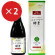 ABLY Enzyme (720ml)