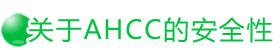 关于AHCC的安全性