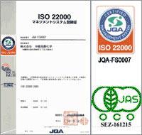 ISO-22000认证工厂生产