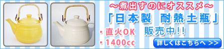日本製耐熱土瓶の販売ページへ