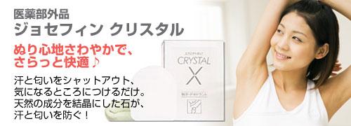 ジョセフィン クリスタル 100g(医薬部外品)