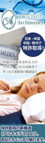 流体安眠枕「アルキメデス」