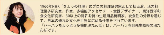バーバラ寺岡先生監修の「バーバラちょうよう多機能湯たんぽ」