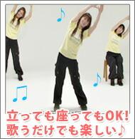 いきいき体操DVD