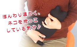 やわらか湯たんぽ(ネコ)イメージ01
