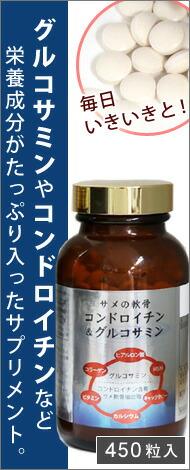 サメの軟骨 コンドロイチン&グルコサミン