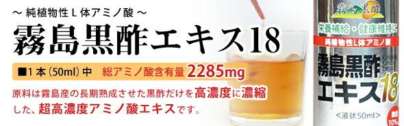 霧島黒酢エキス18