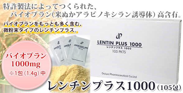 렌틴플러스1000