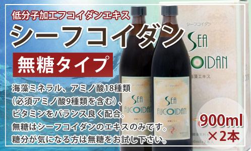 シーフコイダン無糖900ml(2本セット)