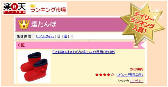 やわらか湯たんぽ(足用)楽天市場デイリーランキング入賞!