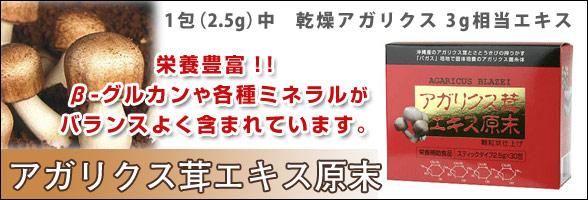 姬松茸提取物粉末冲剂