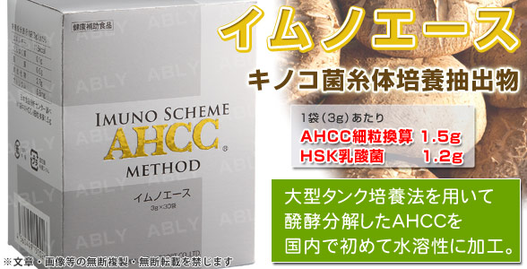 AHCC依諾金顆粒 IMUNO ACE